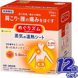 めぐりズム 蒸気の温熱シート 肌に直接貼るタイプ 16枚入×12 【ケース販売!12個入】めぐりずむ