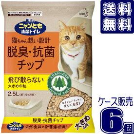 ニャンとも清潔トイレ 脱臭・抗菌チップ 大きめの粒 2.5L ×6【ケース販売!6個入】