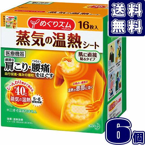 【6個セット】めぐりズム 蒸気の温熱シート 肌に直接貼る 16枚入 ×6 (4901301236883)