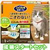 ニャンとも清潔トイレセット成猫用スタートセット