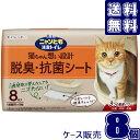 ニャンとも清潔トイレ 脱臭・抗菌 シート 8枚入 ×8【ケース販売!8個入】