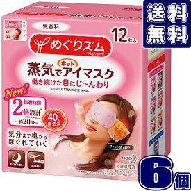 めぐりズム 蒸気でホットアイマスク 12枚入×6 無香料 【6個セット】花王 (4901301348029)