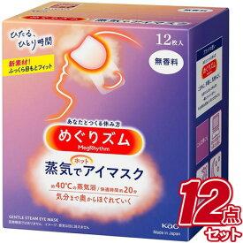 めぐりズム 蒸気でホットアイマスク 12枚入×12 無香料【ケース販売】 花王 (4901301348029)