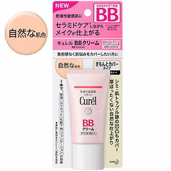 キュレル BBクリーム 自然な肌色 35g SPF28/PA++ ◆ノンケミカル