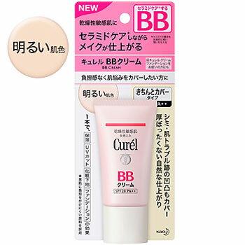 キュレル BBクリーム 明るい肌色 35g SPF28/PA++ ◆ノンケミカル