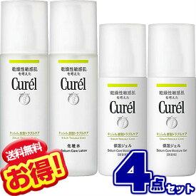 キュレル 皮脂トラブルケア 化粧水 + 保湿ジェル【4本セット】まとめ買い