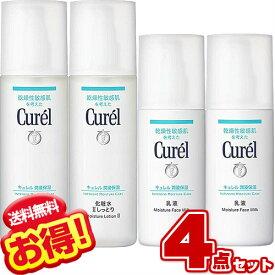 キュレル 化粧水 II + 乳液【4本セット】しっとり(ノーマル) まとめ買い