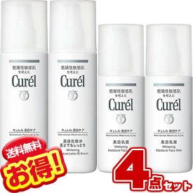 キュレル 美白化粧水 III & 美白乳液 【4本セット】とてもしっとり(リッチ) まとめ買い