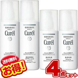 キュレル 美白化粧水 I + 美白乳液【4本セット】ややしっとり まとめ買い