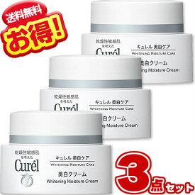キュレル 美白クリーム 40g【×3個セット】まとめ買い