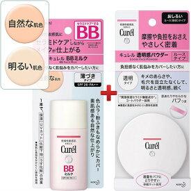 キュレル BBミルク + キュレル 透明感パウダー (おしろい)【2点セット】(選べる肌カラー)