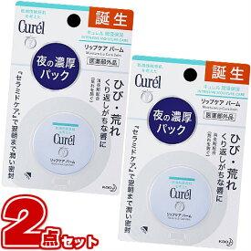 キュレル リップケア バーム 4.2g【×2個セット】リップバーム 花王