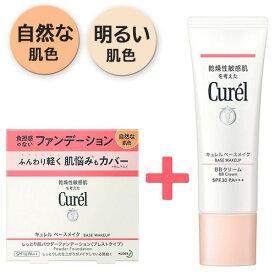 キュレル BBクリーム + キュレル パウダーファンデーション【2点セット】(選べる肌カラー)