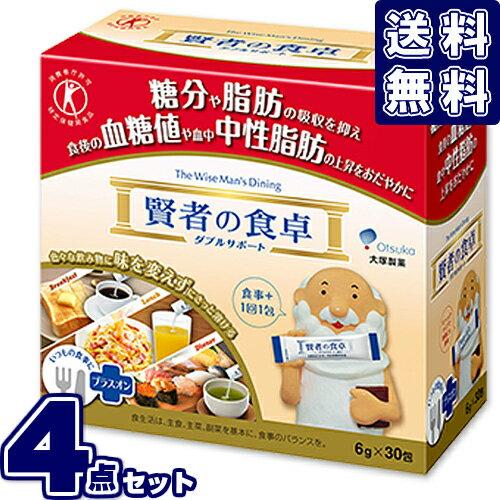 賢者の食卓 ダブルサポート(6g×30包)× 4【特保】大塚製薬 【4個セット】