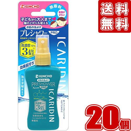 お肌の虫よけ プレシャワー PRO 80ml(ケース20入)KINCHO イカリジン 15%