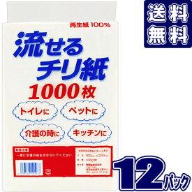 流せるチリ紙 1,000枚入【×12個セット】(国産)流せるティッシュ 流せるチリ紙 落とし紙 白チリ トイレに流せるティッシュ ちり紙
