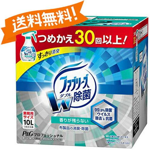 ファブリーズ ダブル除菌 詰め替え 10L 業務用 特大 P&G 大容量