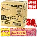 サランラップ 22cm×50m 業務用 BOX 【ケース販売!30本入】