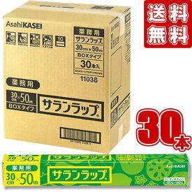 サランラップ 業務用 30cm×50m BOX 【ケース販売!30本入】