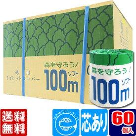 トイレットペーパー シングル 業務用 100m ×60巻 森を守ろう【ケース販売!60個入】