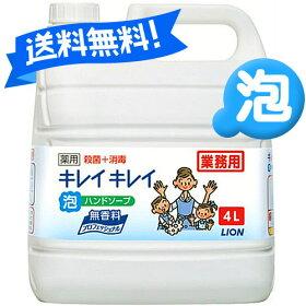 キレイキレイ薬用泡ハンドソープ詰め替え4Lライオン業務用殺菌+消毒(コック付き)シトラスフルーティ大容量