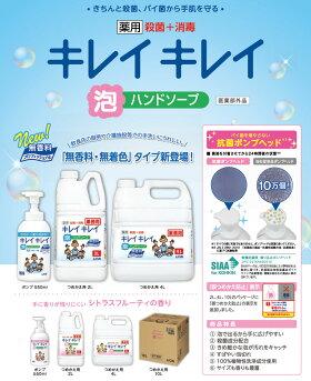 キレイキレイ薬用泡ハンドソーププロ無香料詰め替え4Lライオン業務用殺菌+消毒(コック付き)大容量