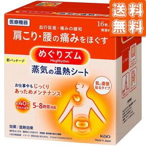 めぐりズム 蒸気の温熱シート 肌に直接貼る 16枚入 (外箱なし) めぐりずむ 肌に貼る 花王