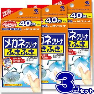 メガネクリーナふきふき 40包【×3個セット】小林製薬