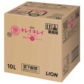 キレイキレイ 薬用 泡ハンドソープ 業務用 10L ライオン 殺菌+消毒 (コック付き) 大容量 大型