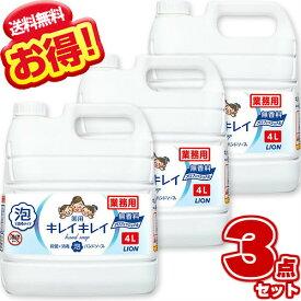キレイキレイ 薬用泡ハンドソープ プロ 無香料 詰め替え 4L (×3本セット) ライオン 業務用 (コック付き) 大容量