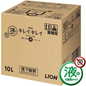 キレイキレイ 液体 ハンドソープ 10L 詰め替え 業務用 ライオン (コック付き) 大容量 大型