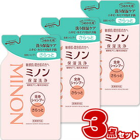 ミノン 全身シャンプー さらっとタイプ 詰替用 380ml ×3【3個セット】(4987107622457)