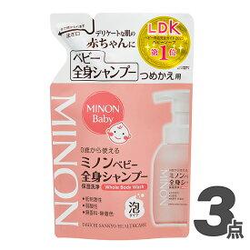 ミノン ベビー 全身シャンプー 詰替用 300ml【×3個セット】