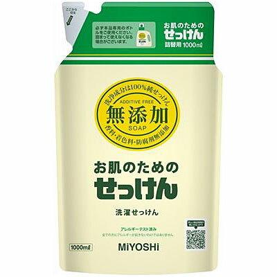 ミヨシ 無添加 お肌のための 洗濯用液体 せっけん 詰替用 1000ml (無添加 衣類のせっけん)
