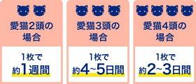 ニャンとも清潔トイレ脱臭・抗菌シート複数ねこ用6枚入(4901301341532)