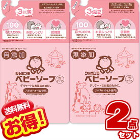 シャボン玉 ベビーソープ 泡タイプ 詰替用 400ml【×2個セット】
