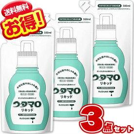 ウタマロリキッド 詰替 350ml【×3個セット】