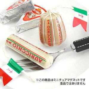 直輸入 アルボトレード / アルパ ALBO TRADE / ALPA ミニチュアマグネット チーズ AURICCHIO ミニチュア玩具RCP