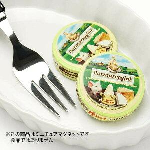 アルボトレード / アルパ ALBO TRADE / ALPA ミニチュアマグネット チーズ Parmareggio Parmareggini ミニチュア玩具 RCP