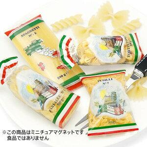 アルボトレード / アルパ ALBO TRADE / ALPA ミニチュアマグネット パスタ Pasta Italiana ミニチュア玩具RCP