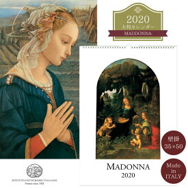 【イタリア製】 カレンダー 2020 壁掛け おしゃれ アート ISTITUTO FOTOCROMO ITALIANO / I.F.I 2020年度版 カレンダー 35×50 MADONNA マドンナ 聖母 CG2003