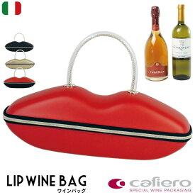 イタリア 直輸入 cafiero Lip Wine Bag カフィエロ ワインバッグ インポート ブランド かわいい おしゃれ ワインパッキング ラグジュアリー 高級 パーティー ギフト ワインボトル 緩衝材 レディース メンズ aw130