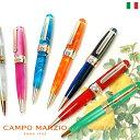 直輸入 イタリア インポート イタリアブランド ボールペン 油性 セルロイド 高級 ブランド カンポマルツィオ CAMPO MA…