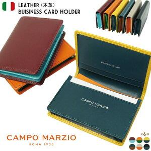 直輸入 CAMPO MARZIO GUSTAV Business Card Holder 名刺ケース 本革 イタリアブランド インポート 海外 名刺入れ 名刺ホルダー カードケース おしゃれ レディース メンズ ギフト プレゼント 卒業 就職祝