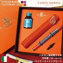イタリアブランド CAMPO MARZIO バチカン美術館 コラボ ペンケース 2wayペン インクセット 万年筆 ボールペン 直輸入 …