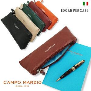 CAMPO MARZIO EDGAR PENCIL CASE レザー ペンケース イタリア ブランド 直輸入 シンプル ペンポーチ 筆箱 おしゃれ レディース メンズ ギフト プレゼント テレワーク 在宅勤務 オフィス 会社 ビジネス