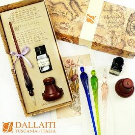 DALLAITI ガラスペン + ウッドスタンド + インクセット イタリア製 カリグラフィー ギフト プレゼント おしゃれ 輸入文具 インポート アンティーク ヴィンテージ ステーショナリー ダライッティ BX63