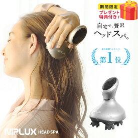 最大P29.5倍【NIPLUX公式】HEAD SPA 頭皮エステ 電動 頭皮ブラシ 頭皮 健康グッズ 頭皮ケア 自宅 リラックス ヘッドスパ 首 肩 防水 プレゼント 2021 ※ 医療用 マッサージ器 ではありません