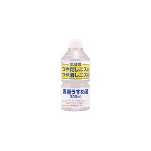 和信ペイント 水溶性ニス専用うすめ液 300ml