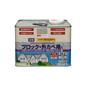 ペンキ ペイント 塗料 弾性ブロック外かべ用S 8kg ニッペホームオンライン | 塀 外壁 ひび割れ防止 防水 水性塗料